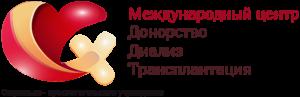 """Международный Центр """"Донорство Диализ Трансплатнация"""""""