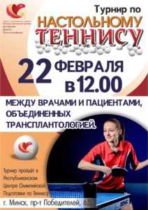 Афиша_турнир по теннису