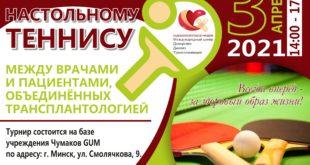 Афиша_турнир по теннису_3 апреля 2021
