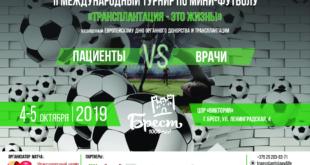 афиша_футбол